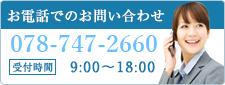お電話でのお問い合わせ TEL:078-747-2660 受付時間:9:00~18:00